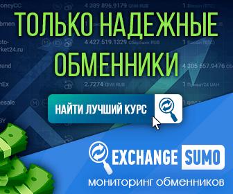 Exchangesumo - лучший мониторинг обменников